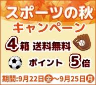 スポーツの秋4箱送料無料キャンペーン