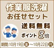 【ポイント5倍・送料無料】作業服洗濯パックキャンペーン開催中