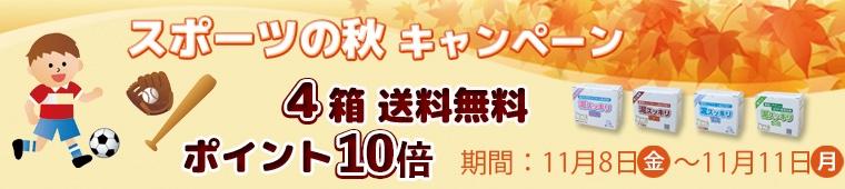 ☆オータムキャンペーン4箱送料無料☆