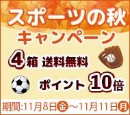 スポーツの秋キャンペーン泥スッキリ4箱送料無料、ポイント10倍はこちらから