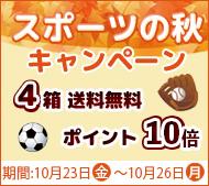 スポーツの秋4箱送料無料キャンペーン開催中!