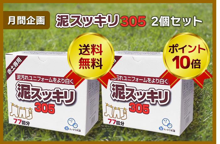 9月月間企画泥スッキリ3052箱送料無料ポイント10倍