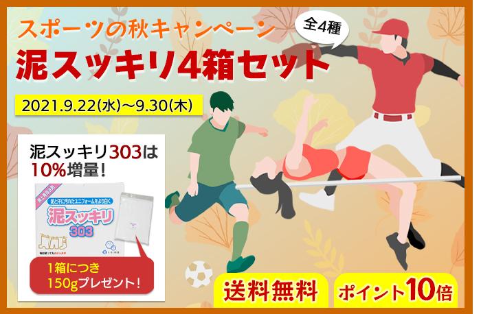 スポーツの秋キャンペーン