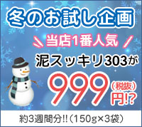 冬企画 当店1番人気 泥スッキリ303が999円!?
