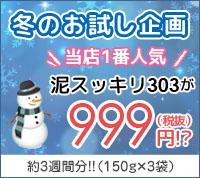 秋企画 当店1番人気 泥スッキリ303が999円!?