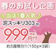 春企画 当店1番人気 泥スッキリ303が999円!?