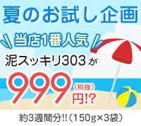 夏企画 当店1番人気 泥スッキリ303が999円!?