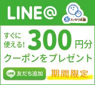 LINEお友達募集!友達になるとスグに使える300円分pointプレゼント