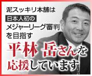 日本人初のメジャーリーグ審判を目指す平林岳さんを応援しています