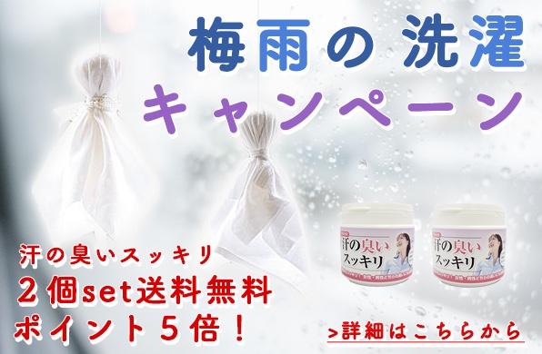 梅雨の洗濯キャンペーン【臭いニオイとはコレでおさらば!】>