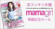 mamagirl掲載記念