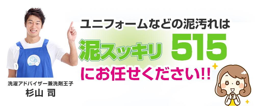 環境にやさしい無リンの泥汚れ専用洗剤は泥スッキリ515