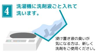 洗濯機に洗剤液ごと入れて洗います。浸け置き液の臭いが気になる方は、新しく洗剤をご使用ください。