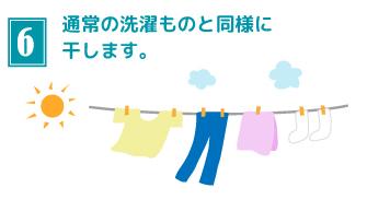 通常の洗濯ものと同様に干します。