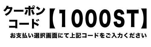 クーポンコード「1000ST」