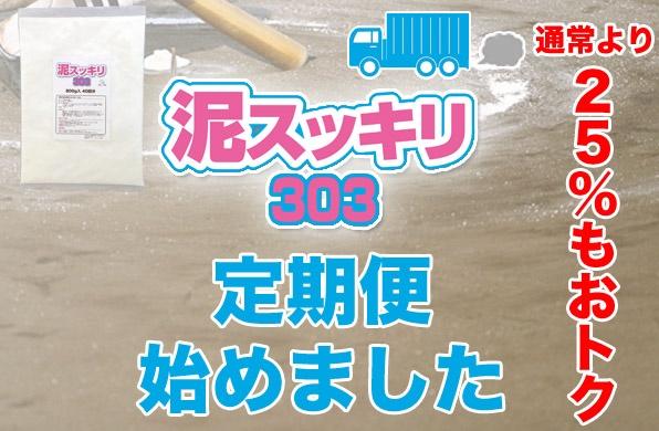 泥スッキリ303定期便